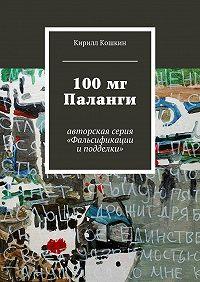 Кирилл Кошкин -100мг Паланги