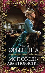 Наталья Орбенина -Исповедь авантюристки