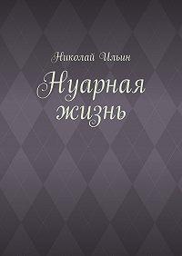 Николай Ильин -Нуарная жизнь