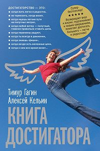Алексей Кельин -Книга достигатора
