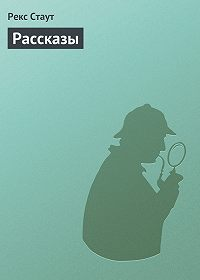 Рекс Стаут - Рассказы