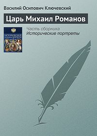Василий Ключевский -Царь Михаил Романов