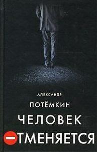 Александр Потемкин -Человек отменяется