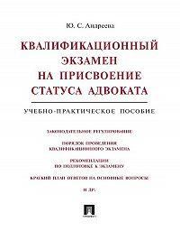 Юлия Андреева - Квалификационный экзамен на присвоение статуса адвоката. Учебно-практическое пособие
