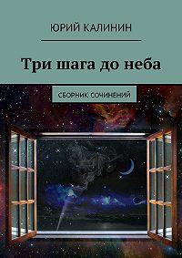 Юрий Калинин -Три шага донеба. Сборник сочинений