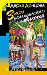 Дарья Донцова -Закон молодильного яблочка