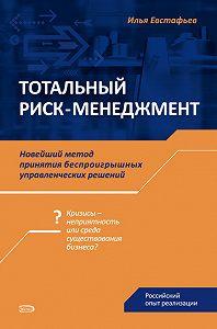Илья Николаевич Евстафьев -Тотальный риск-менеджмент