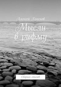 Алексей Краснов -Мысли врифму. Сборник стихов
