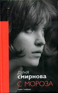 Дуня Смирнова -С мороза