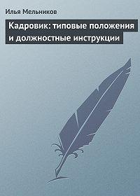 Илья Мельников -Кадровик: типовые положения и должностные инструкции