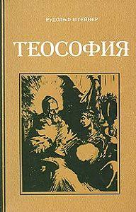 Рудольф Штайнер -Теософия