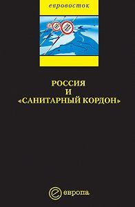 Коллектив Авторов -Россия и «санитарный кордон»