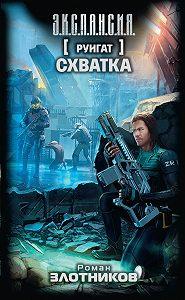 Роман Злотников -Руигат. Схватка