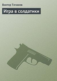 Виктор Точинов -Игра в солдатики
