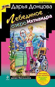 Дарья Донцова - Лебединое озеро Ихтиандра