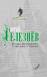 Юрий Иванович Селезнев - В мире Достоевского. Слово живое и мертвое