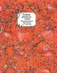 Сергей Таск -Тайна рыжего кота. Роман-детектив для детей от 7 до 107