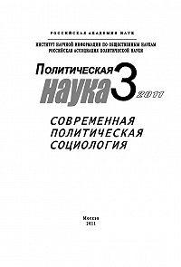 Сергей Патрушев - Политическая наука № 3 / 2011 г. Современная политическая социология