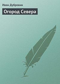 Иван Дубровин -Огород Севера