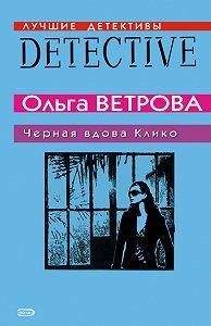 Ольга Ветрова -Черная вдова Клико