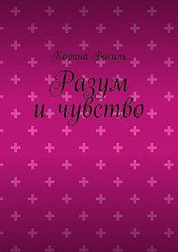 Карина Василь -Разум ичувство