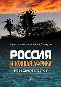 Ирина Филатова -Россия и Южная Африка: наведение мостов