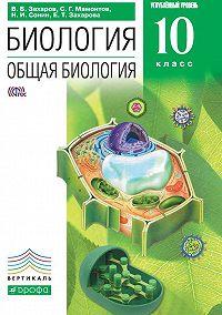 Николай Сонин -Биология. Общая биология.10 класс. Углубленный уровень