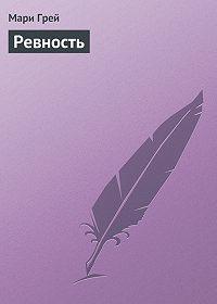 Мари Грей -Ревность