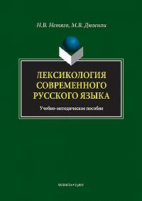 Надежда Нетяго -Лексикология современного русского языка. Краткий курс для иностранных учащихся
