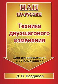 Дмитрий Воедилов - Техника двухшагового изменения
