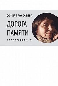 Софья Прокофьева - Дорога памяти