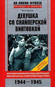Юлия Жукова - Девушка со снайперской винтовкой