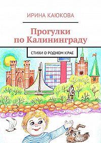 Ирина Каюкова -Прогулки поКалининграду
