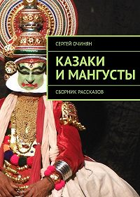 Сергей Очинян -Казаки имангусты. Сборник рассказов