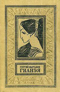 Георгий Мартынов -Гианэя