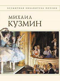 Михаил Кузмин - Стихотворения