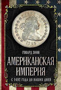 Говард Зинн - Американская империя. С 1492 года до наших дней