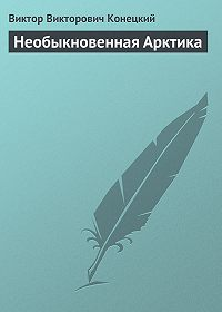 Виктор Конецкий - Необыкновенная Арктика