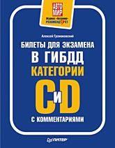Алексей Громаковский -Билеты для экзамена в ГИБДД с комментариями. Категории С и D