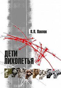Владимир Платонович Павлов -Дети лихолетья (сборник)