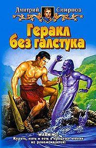 Дмитрий Смирнов - Геракл без галстука