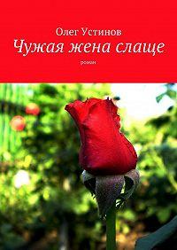 Олег Устинов -Чужая жена слаще. роман