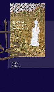 Анри Корбен -История исламской философии