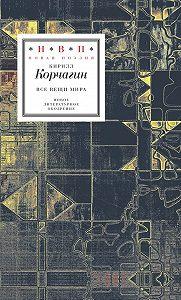 Кирилл Корчагин -Все вещи мира (сборник)