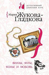 Мария Жукова-Гладкова -Виллы, яхты, колье и любовь
