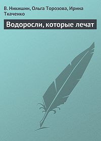 В. Никишин -Водоросли, которые лечат