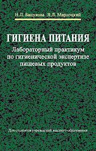 Ян Мархоцкий -Гигиена питания. Лабораторный практикум по гигиенической экспертизе пищевых продуктов