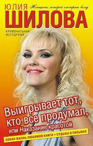 Юлия Шилова -Выигрывает тот, кто все продумал, или Наказание красотой