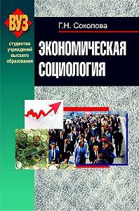 Галина Соколова -Экономическая социология