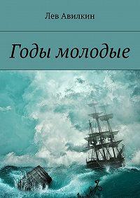 Лев Авилкин -Годы молодые